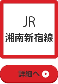 JR湘南新宿線の御朱印めぐり