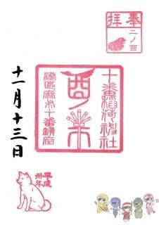 十番稲荷神社の酉の市限定御朱印