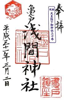 亀戸浅間神社の御朱印(江東区)