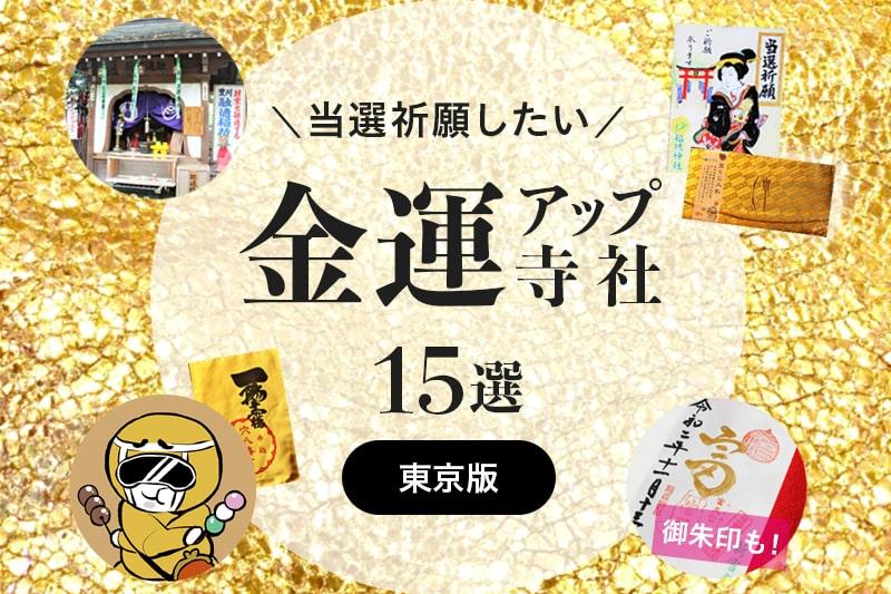 当選祈願したい東京の金運UP寺社15選