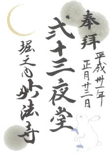 堀之内妙法寺の御朱印(杉並区)