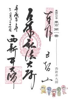 西新井大師の御朱印(足立区)