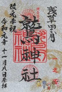 鷲神社の酉の市限定御朱印(2019年)