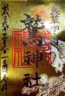 鷲神社の酉の市限定御朱印(2017年)