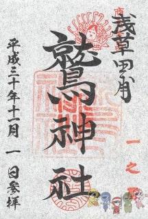 鷲神社の酉の市限定御朱印(2018年)