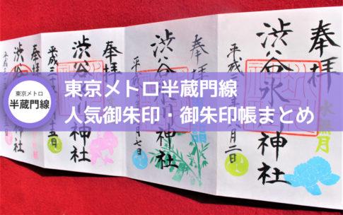 東京メトロ半蔵門線の御朱印めぐり