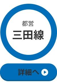都営地下鉄三田線の御朱印めぐり