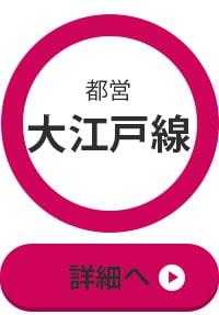 都営地下鉄大江戸線の御朱印めぐり