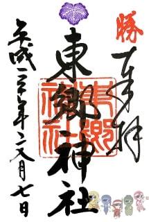 東郷神社の御朱印(渋谷区)