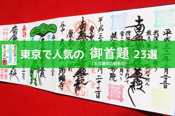 東京の人気御首題23選ぶ(日蓮宗のお寺)