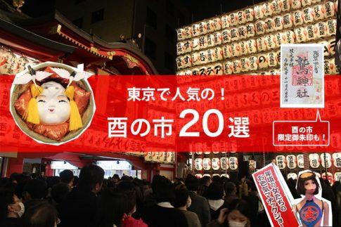 東京で人気の酉の市11選と限定御朱印情報