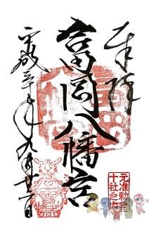 富岡八幡宮の御朱印(江東区)