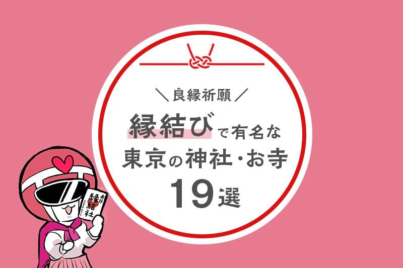縁結びで有名な東京の神社お寺19選